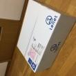 白の箱に青の文字 清潔感あり